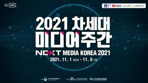 2021 차세대 미디어 주간 포스터
