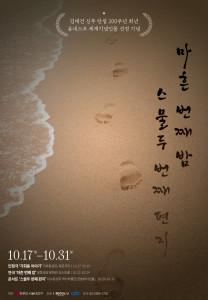 '마흔 번째 밤, 스물두 번째 편지' 포스터