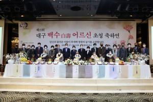 '제11회 대구 백수 어르신 초청 축하연'이 호텔 라온제나에서 열렸다