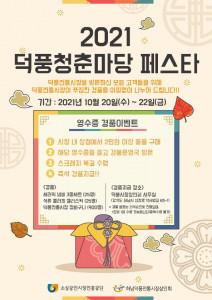 덕풍전통시장 오프라인 행사 안내 포스터