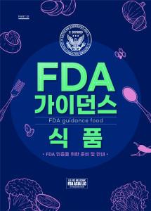 한국창업경영진흥원이 'FDA 가이던스-식품'을 출간했다