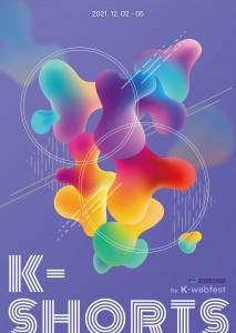 틱톡·숏츠·릴스 등 MZ 세대 유행의 시발점인 숏폼 콘텐츠를 한눈에 확인할 수 있는 뉴미디어 페스티벌 'K-shorts festival' 작품 공모가 시작됐다