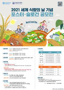 '2021 세계 식량의 날 기념 포스터·슬로건 공모전' 홍보 포스터