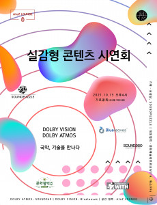 서울국악주간 행사 포스터