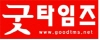 성남굿타임즈