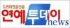 연예투데이뉴스