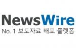 뉴스와이어 기사 작성 및 편집 경력사원 채용