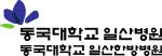 동국대학교 일산병원 Logo