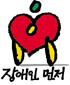 장애인먼저실천운동본부 Logo