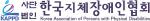 한국지체장애인협회 Logo