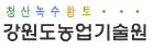 강원도농업기술원 Logo