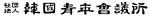 한국청년회의소 Logo