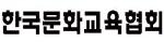 한국문화교육협회 Logo