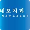 네모치과병원 Logo