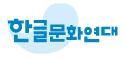한글문화연대 Logo