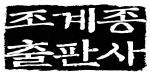 조계종출판사 Logo