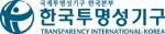 한국투명성기구 Logo