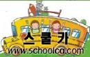 스쿨카 Logo