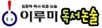 이루미스쿨 Logo