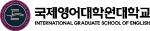 국제영어대학원대학교 Logo