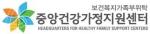 중앙건강가정지원센터 Logo