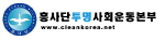흥사단투명사회운동본부 Logo