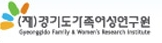 경기도가족여성연구원 Logo