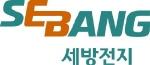 세방전지 Logo
