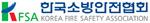 한국소방안전협회 Logo