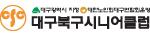 대구북구시니어클럽 Logo