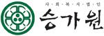 사회복지법인승가원 Logo