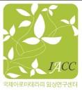 국제아로마테라피임상연구센터 Logo