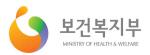 보건복지부 Logo