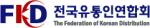 전국유통인연합회 Logo