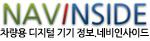 네비인사이드 Logo