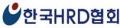 한국HRD협회 Logo