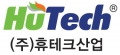 휴테크산업 Logo