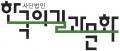 한국의길과문화 Logo