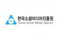한국소셜미디어진흥원 Logo