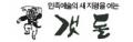 극단갯돌 Logo