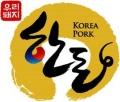 한돈자조금관리위원회 Logo