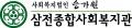 삼전종합사회복지관 Logo