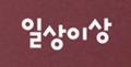 일상과이상 Logo