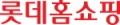 롯데홈쇼핑 Logo