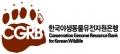 한국야생동물유전자원은행 Logo