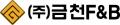금천에프앤비 Logo