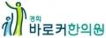 경희바로커한의원 Logo