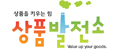 상품발전소 Logo