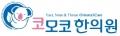 코모코한의원 Logo