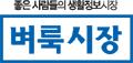 벼룩시장 Logo